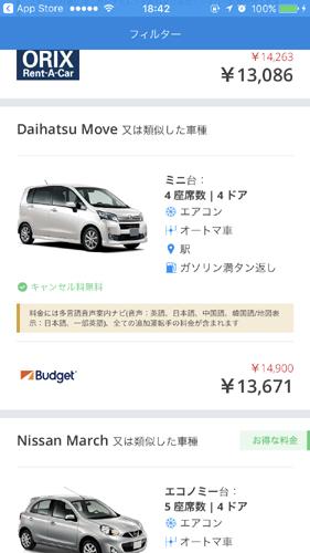レンタカー検索アプリ